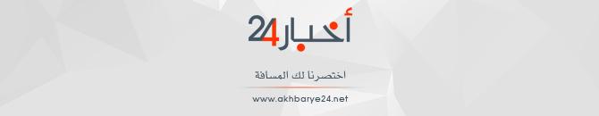 akhbarye24.net