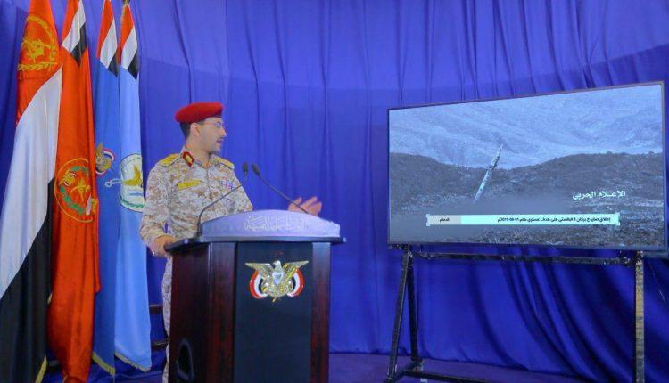 مؤتمر صحفي للمتحدث بأسم القوات المسلحة العميد يحيى سريع لكشف آخر التطورات واطلاق صاروخ #بركان3_2